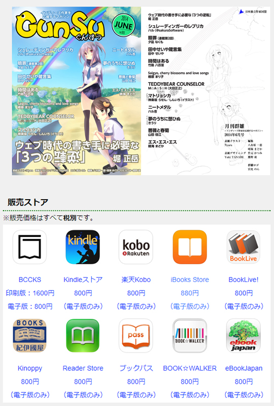 「月刊群雛 (GunSu) 2014年06月号」