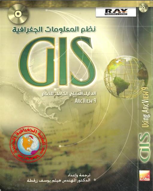 كتاب الخرائط الجغرافية