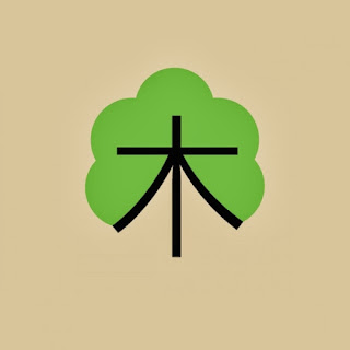 Иероглиф Дерево