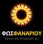 Ένα ιστολόγιο για το Οικουμενικό Πατριαρχείο