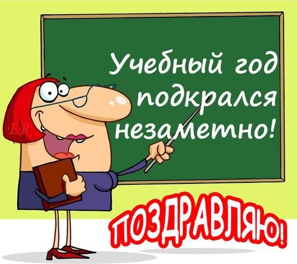 Шуточные поздравления учителям с началом учебного года
