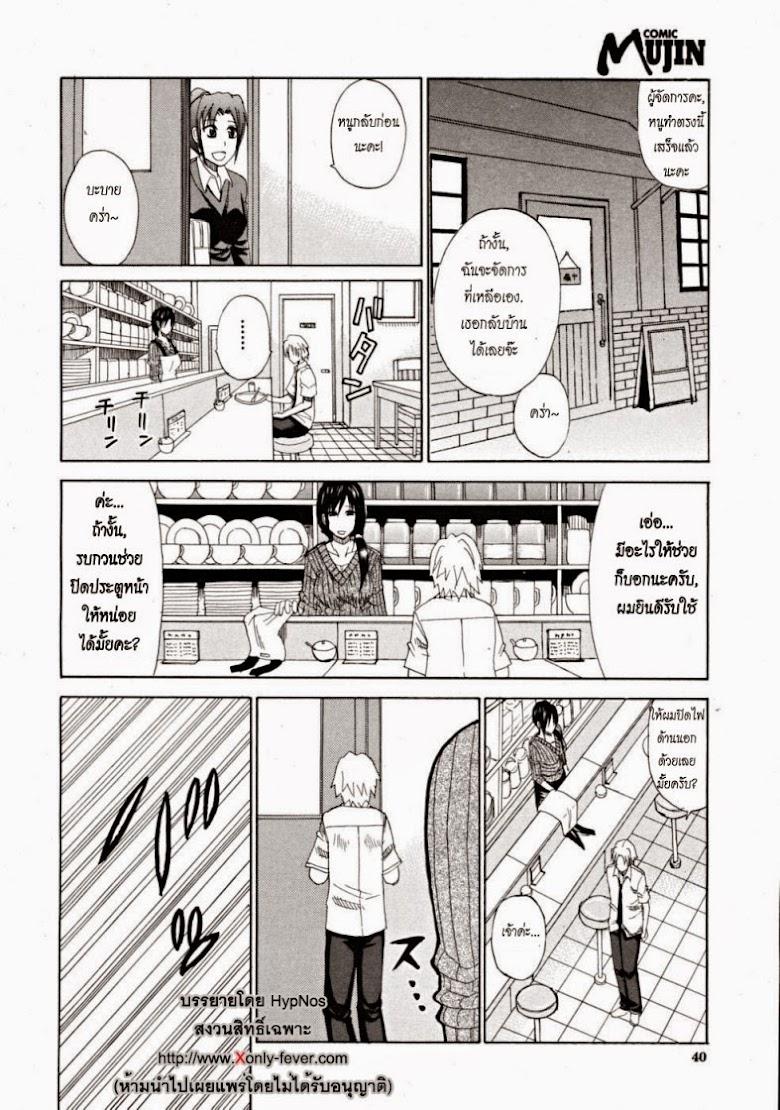 เสน่ห์ม่ายสาว - หน้า 4