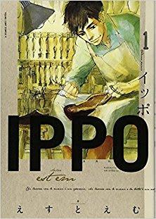 [えすとえむ] IPPO 第01巻