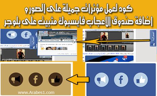 اضافة تاثيرات على الصور مع جعل صندوق اعجاب فيسبوك مثبث و مخفي على جانب مدونة بلوجر