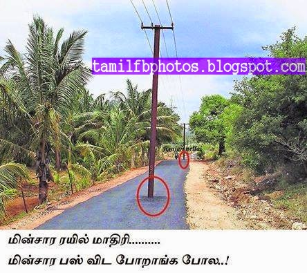 Electric Post stand Mid of the Road - Tamil Funny Facebook Photos