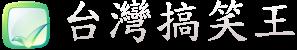 台灣搞笑王