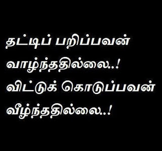 Success / Experience Quotes in Tamil