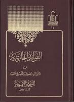 """الفوائد الحائرية ط§ظ""""ظپظˆط§ط¦ط¯ ط§ظ""""طط§ط¦ط±ظٹط©.jpg"""