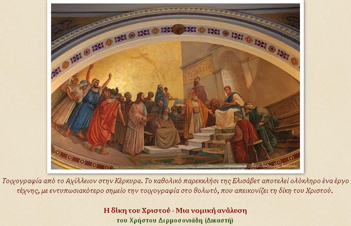 http://alliotikathriskeytika.blogspot.gr/2014/04/blog-post_7403.html