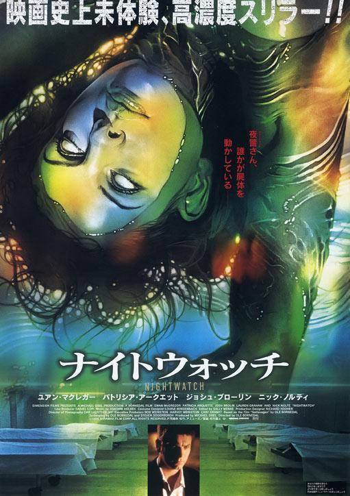 Japanese Movie Posters: January 2012