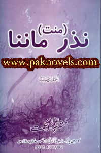 Nazar (Manat) ManaNa by Umme Abde Muneeb