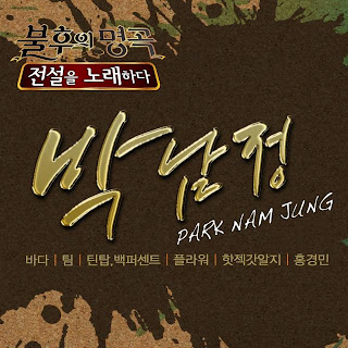 V.A - Immortal Song 2 (불후의 명곡) - 전설을 노래하다 - 박남정편