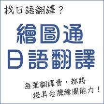 繪圖通日語翻譯