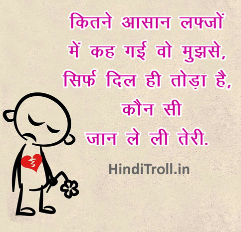 Sad Hindi Quotes Love Wallpaper - HindiTroll.in | Best Multi ...