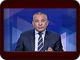 - برنامج على مسئوليتى مع أحمد موسى حلقة يوم الثلاثاء 26-7-2016