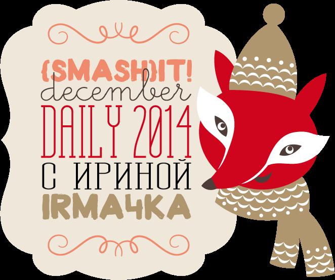 http://ru-smashbook.blogspot.ru/2014/12/december-daily-2014_21.html