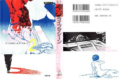 ライブマシーン 第01-02巻 [Live Machine vol 01-02] rar free download updated daily