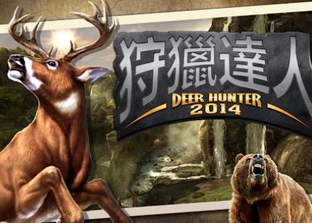 狩獵達人2014 APK / APP 下載,Deer Hunter APK,好玩的手機遊戲推薦,Android