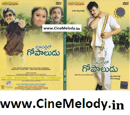 Mapallelo Gopaludu Telugu Mp3 Songs Free  Download 1993