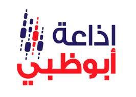 إذاعة راديو أبو ظبي الإمارات Radio Abu Dhabi