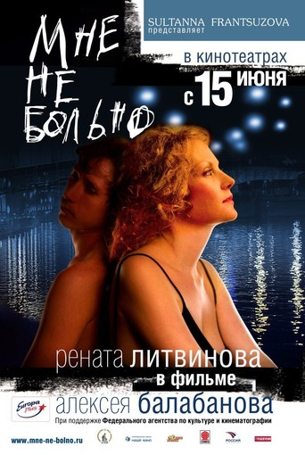 It Doesn't Hurt Me (Mne Ne Bolno) Poster