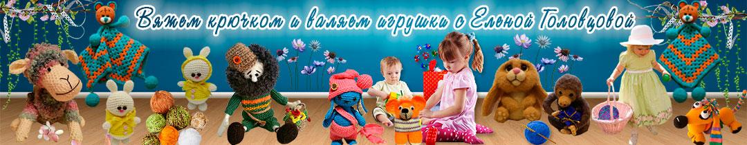 Игрушки вязаные крючком Блог Елены Головцовой