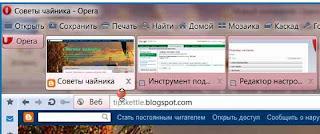 Новый интерфейс Opera 11.50