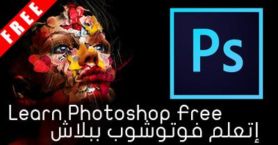 learn Photoshop free - إتعلم فوتوشوب مجانا