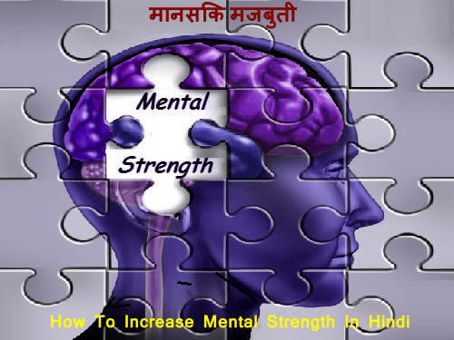 How To Increase Mental Strength In Hindi
