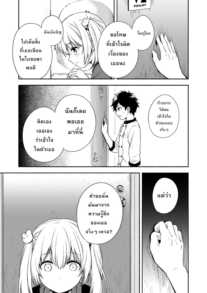 Fukakai na Boku no Subete o ตอนที่ 1 TH แปลไทย