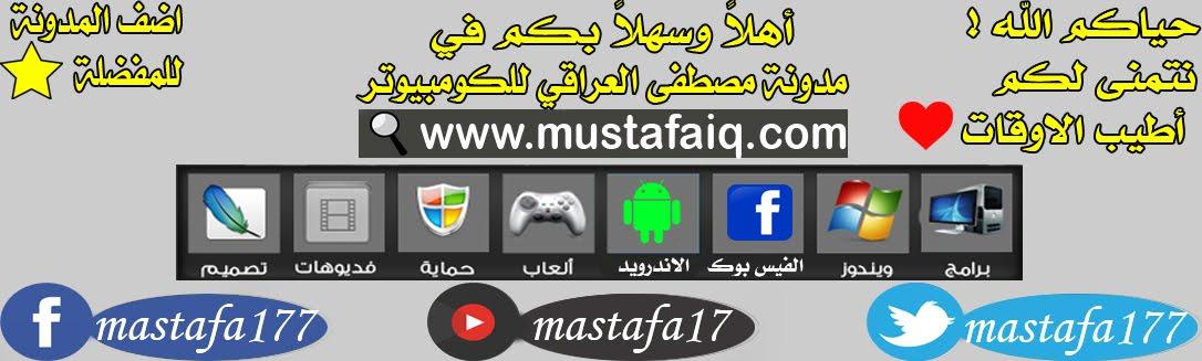 مدونة مصطفى العراقي للكومبيوتر