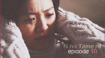 رد: [الدراما اليابانية] Anything for N Ep6 to Ep10 End,أنيدرا