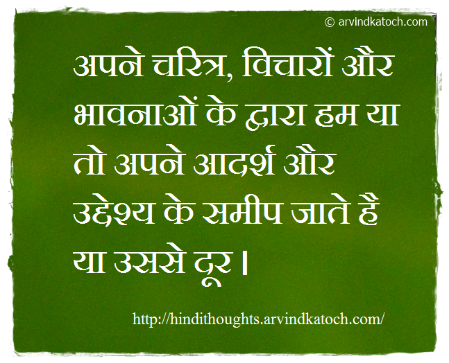Character, thoughts, feelings, Hindi Thought, Quote,