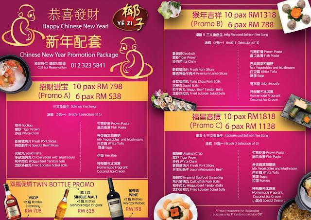 yezi CNY menu 2016