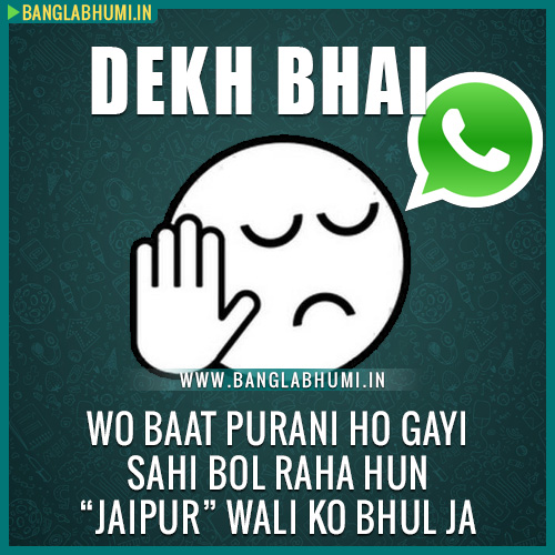 Whatsapp Dekh Bhai Very Funny Photos