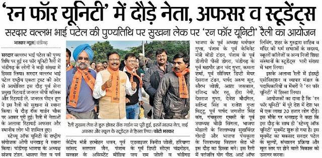 रैली में भाग लेते चंडीगढ़ के पूर्व सांसद सत्य पाल जैन व अन्य नेता।