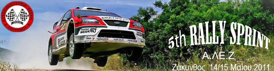 5ο Rally Sprint  - Α.ΛΕ.Ζ