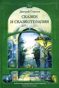 Сказкотерапия сказки, книги по сказкотерапии