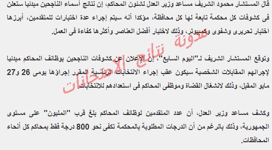 موعد ونتيجة اختبارات المحاكم الابتدائيه 2014 جميع المحافظات - وزارة العدل