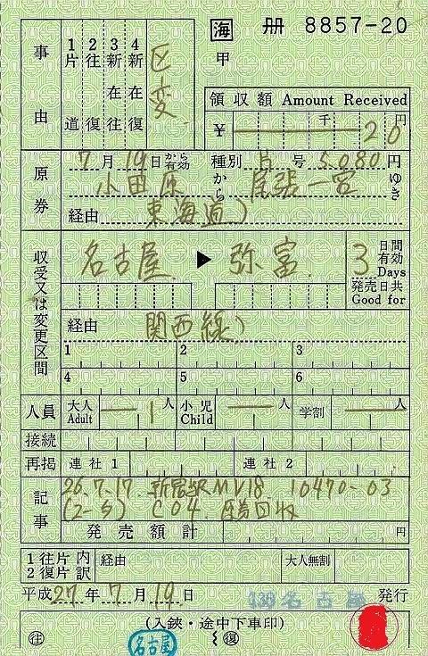 JR東海 出札補充券1 区間変更券 名古屋駅発行