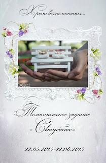 задание Свадебное