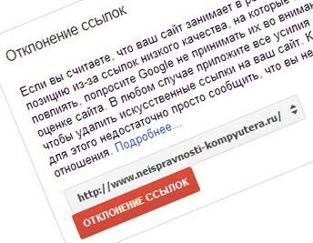 Отклонение ссылок - Google disavow links
