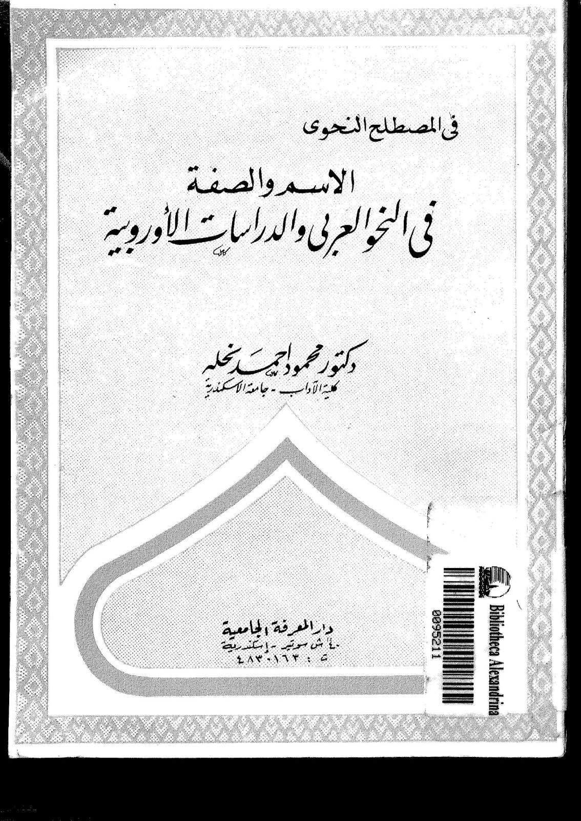 الاسم والصفة في النحو العربي والدراسات الأوروبية - محمود أحمد نحله pdf