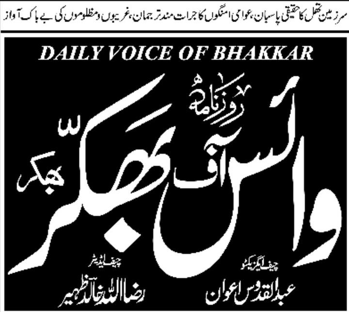 Bhakkar news update