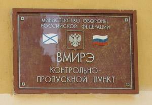ВВМУРэ (ВМИРЭ) Попова - жертва Реформирования системы военного образования