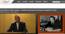 """Η διάλεξη του Παναγιώτη Αντ. Ανδριόπουλου με θέμα: Γιάννης Χρήστου """"Πύρινες γλώσσες"""""""