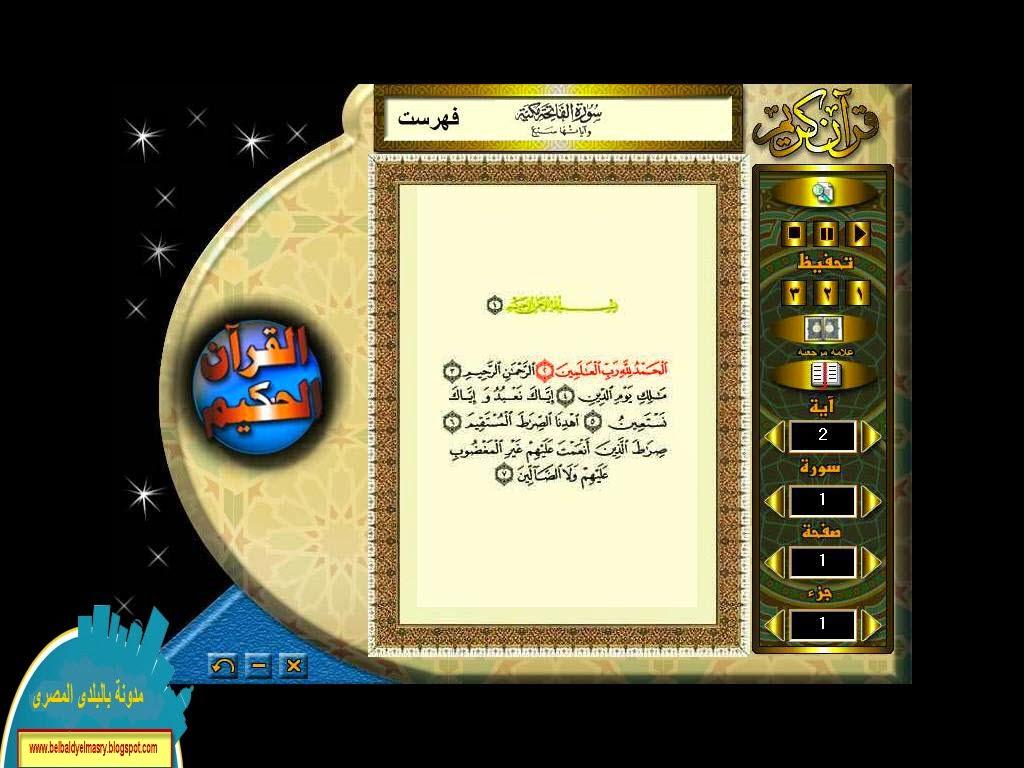 حمل اسطوانة القرآن الحكيم والتى تحتوى على القرآن الكريم كاملا مع التفسير والتحفيظ رابط مباشر
