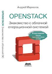 Книга OpenStack (2е издание)