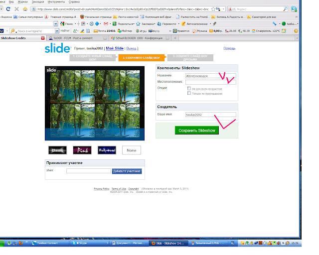 Slidely инструмент для создания интерактивных коллажей или