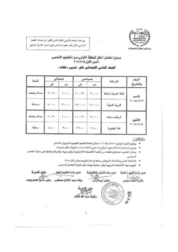 جداول امتحانات محافظة الجيزة الصف الثانى الإبتدائى 2015 أخر العام ثان%D